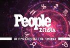 zodia-600x400_.jpg