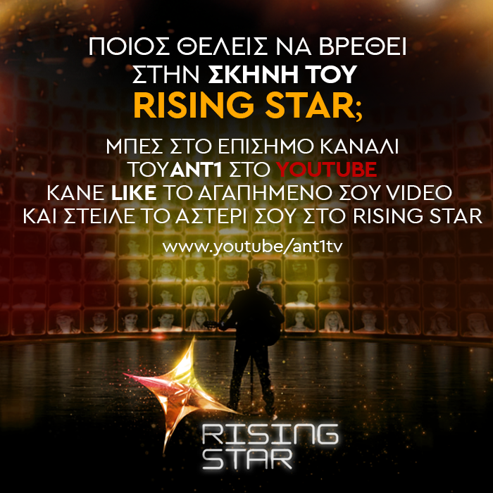 rising-star-the-youtube-auditions_1